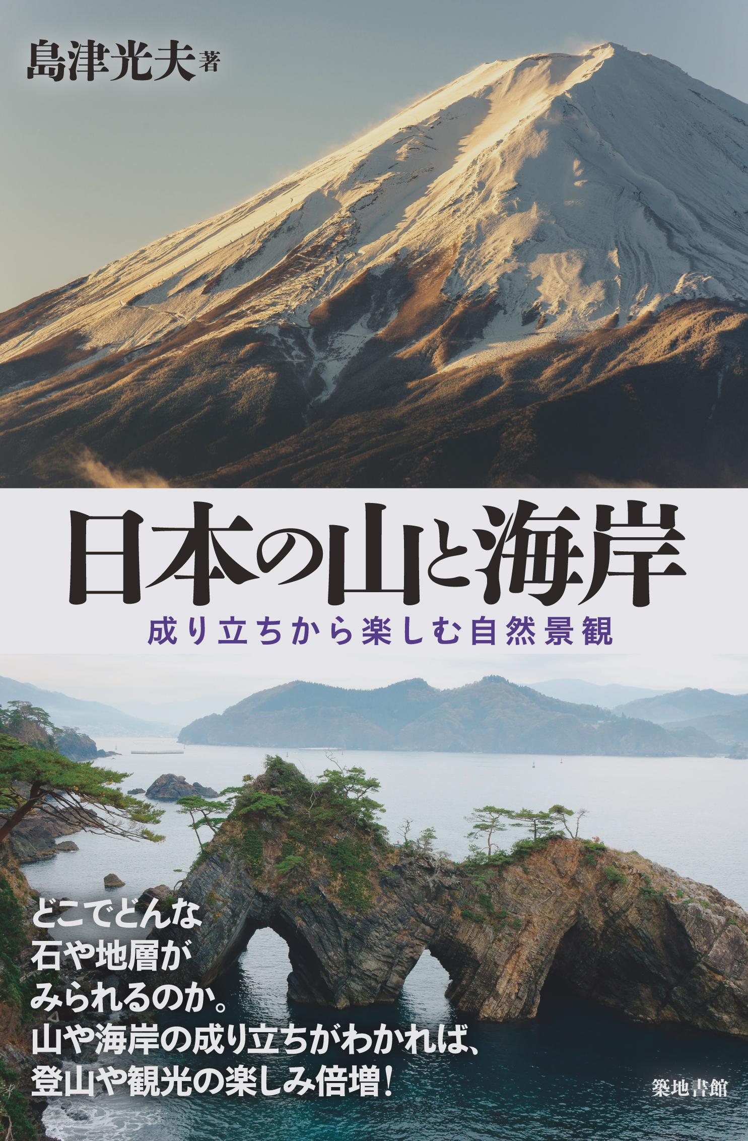 日本の山と海岸